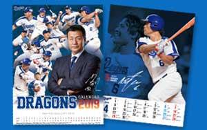 ドラゴンズカレンダー 表紙